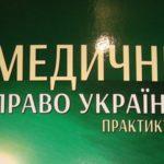Мультидисциплінарний цикл тематичного удосконалення «МЕДИЧНЕ ПРАВО УКРАЇНИ»