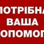 Шановні жителі Чернігівщини!